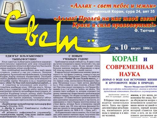 """Газета """"Свет"""" - Выпуск №10"""