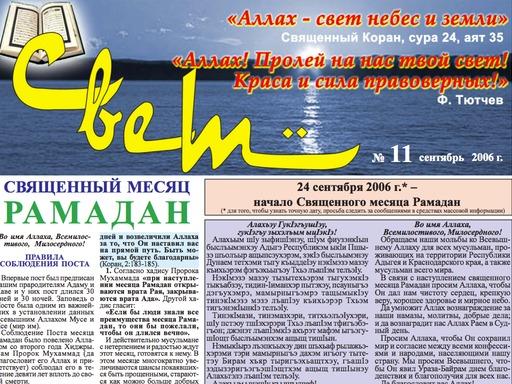 """Газета """"Свет"""" - Выпуск №11"""