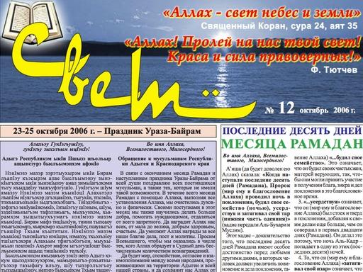 """Газета """"Свет"""" - Выпуск №12"""