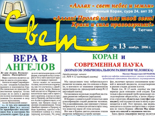 """Газета """"Свет"""" - Выпуск №13"""