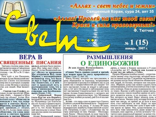 """Газета """"Свет"""" - Выпуск №15"""