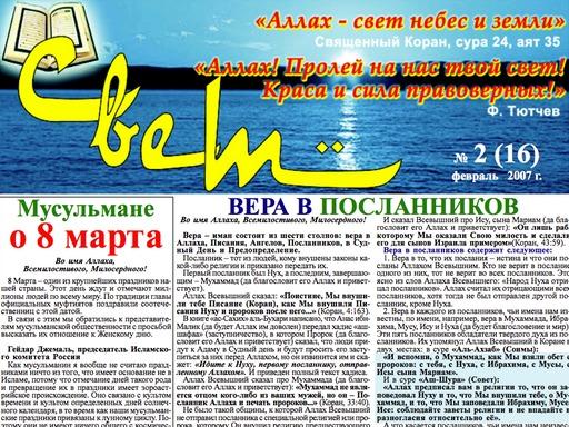 """Газета """"Свет"""" - Выпуск №16"""