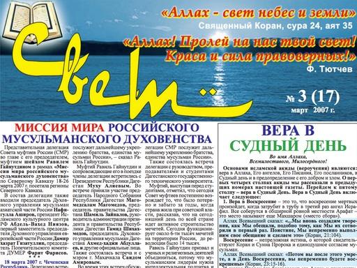 """Газета """"Свет"""" - Выпуск №17"""