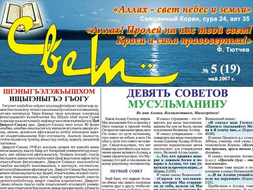 """Газета """"Свет"""" - Выпуск №19"""