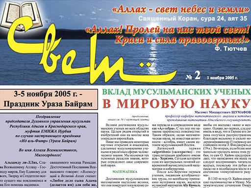 """Газета """"Свет"""" - Выпуск №2"""
