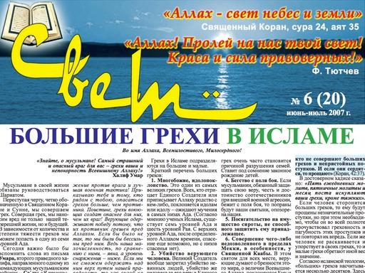 """Газета """"Свет"""" - Выпуск №20"""