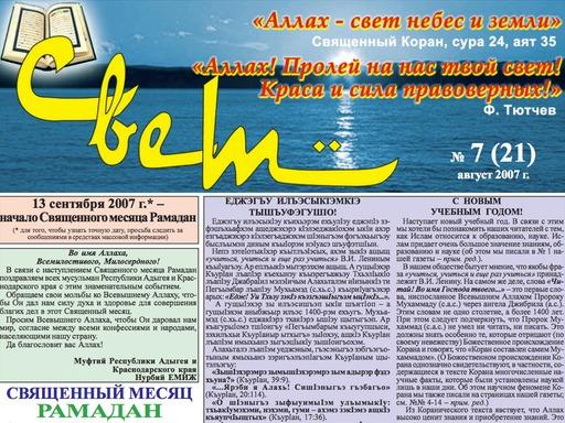 """Газета """"Свет"""" - Выпуск №21"""