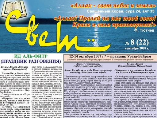 """Газета """"Свет"""" - Выпуск №22"""