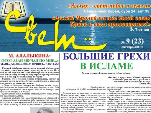 """Газета """"Свет"""" - Выпуск №23"""