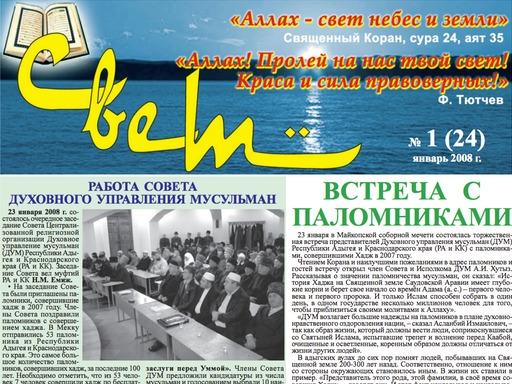 """Газета """"Свет"""" - Выпуск №24"""