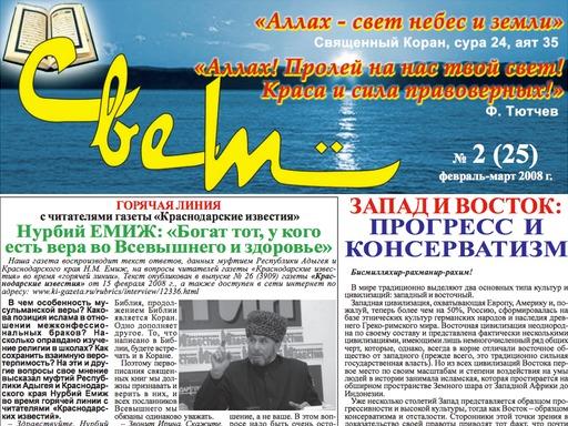 """Газета """"Свет"""" - Выпуск №25"""