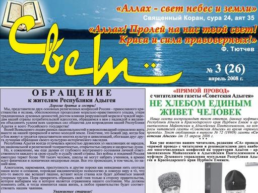 """Газета """"Свет"""" - Выпуск №26"""