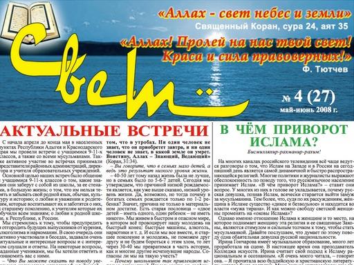 """Газета """"Свет"""" - Выпуск №27"""