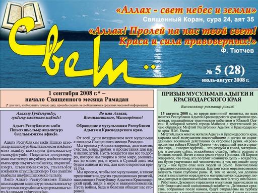 """Газета """"Свет"""" - Выпуск №28"""