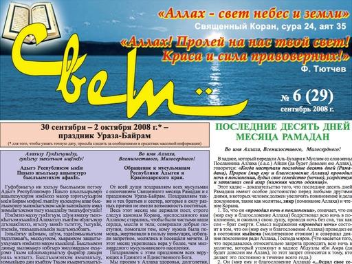 """Газета """"Свет"""" - Выпуск №29"""