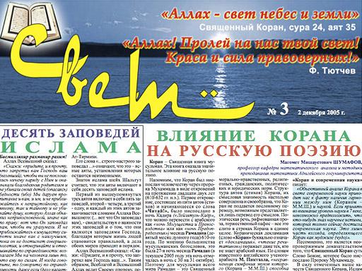 """Газета """"Свет"""" - Выпуск №3"""