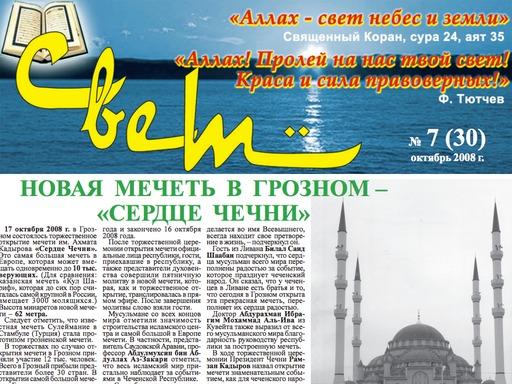 """Газета """"Свет"""" - Выпуск №30"""