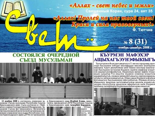 """Газета """"Свет"""" - Выпуск №31"""