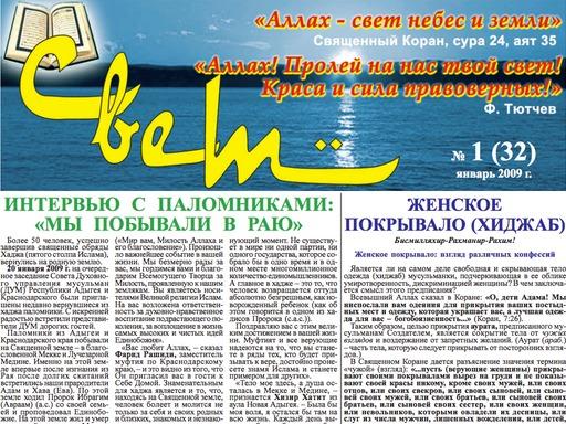 """Газета """"Свет"""" - Выпуск №32"""