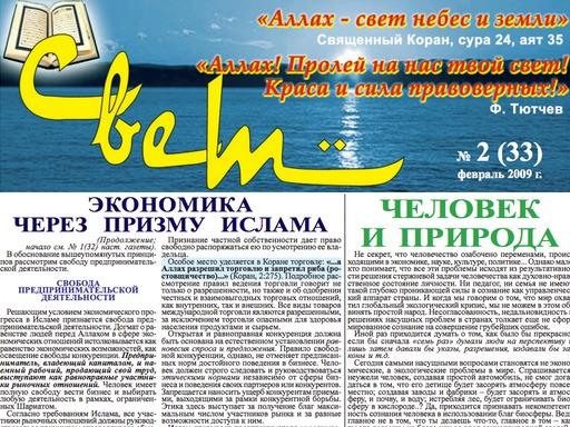 """Газета """"Свет"""" - Выпуск №33"""