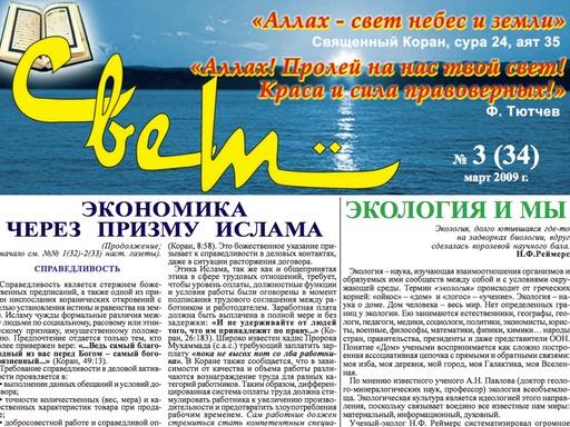 """Газета """"Свет"""" - Выпуск №34"""