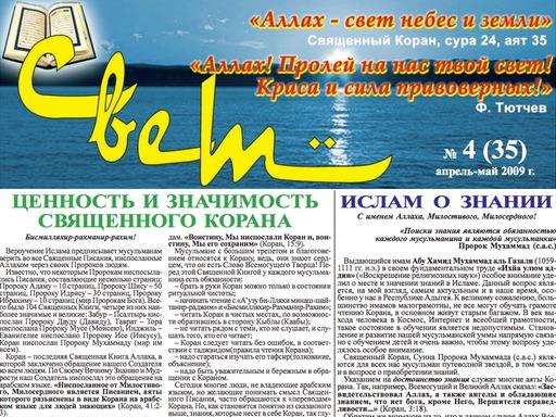 """Газета """"Свет"""" - Выпуск №35"""