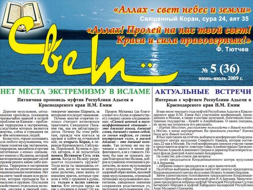"""Газета """"Свет"""" - Выпуск №36"""