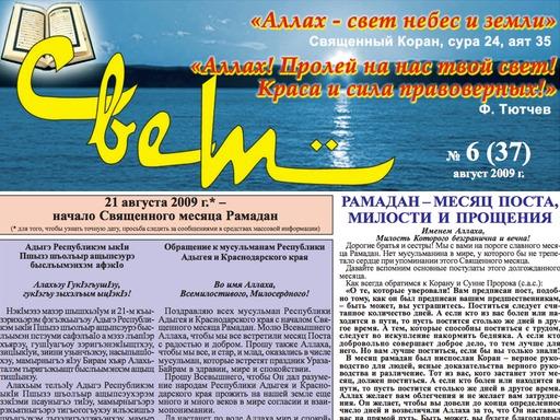 """Газета """"Свет"""" - Выпуск №37"""