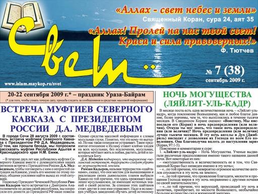 """Газета """"Свет"""" - Выпуск №38"""