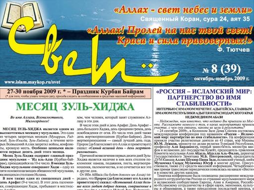 """Газета """"Свет"""" - Выпуск №39"""