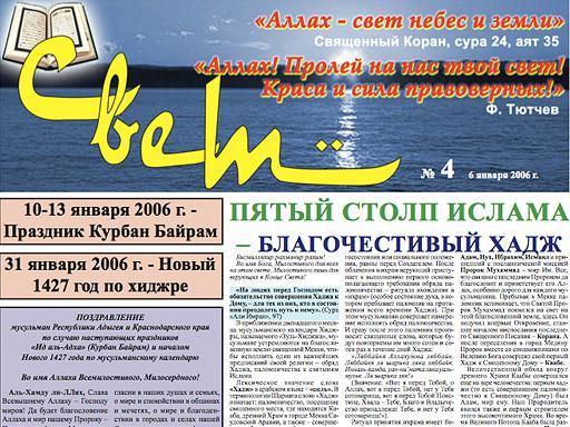 """Газета """"Свет"""" - Выпуск №4"""