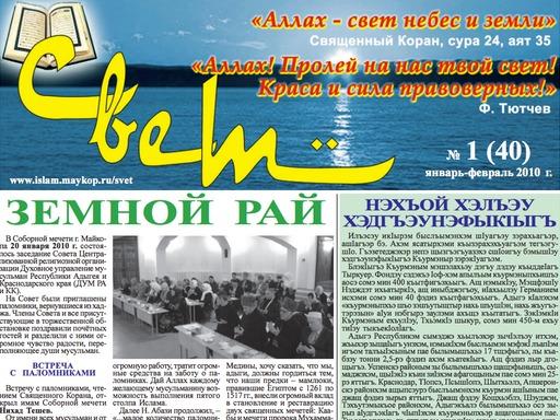 """Газета """"Свет"""" - Выпуск №40"""