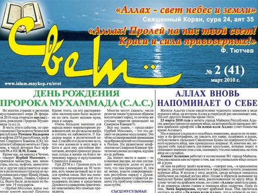 """Газета """"Свет"""" - Выпуск №41"""