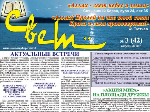 """Газета """"Свет"""" - Выпуск №42"""