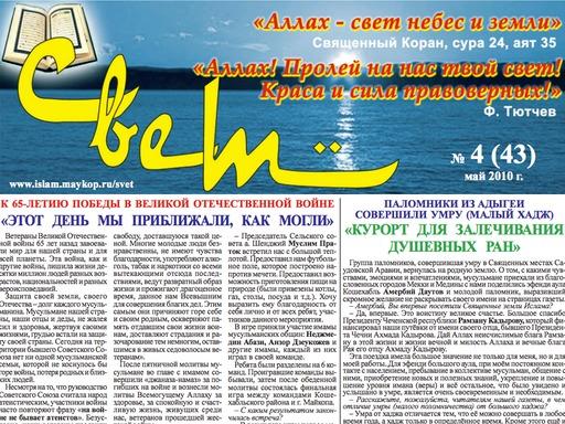 """Газета """"Свет"""" - Выпуск №43"""