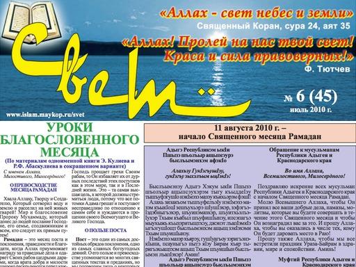 """Газета """"Свет"""" - Выпуск №45"""