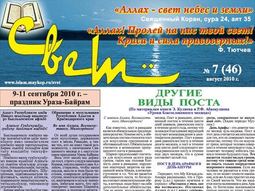 """Газета """"Свет"""" - Выпуск №46"""