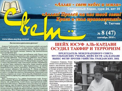 """Газета """"Свет"""" - Выпуск №47"""