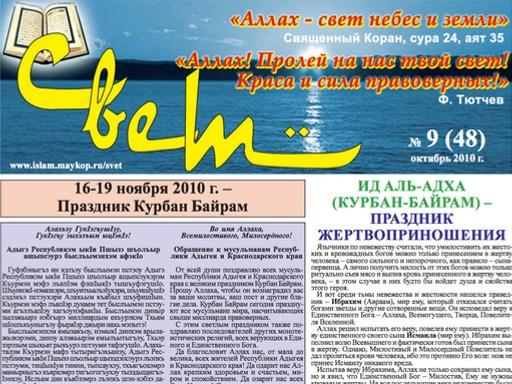 """Газета """"Свет"""" - Выпуск №48"""