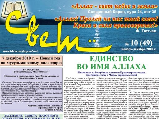 """Газета """"Свет"""" - Выпуск №49"""