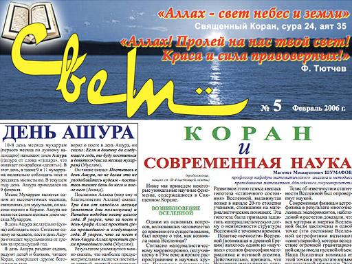 """Газета """"Свет"""" - Выпуск №5"""
