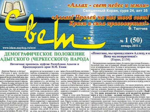 """Газета """"Свет"""" - Выпуск №50"""
