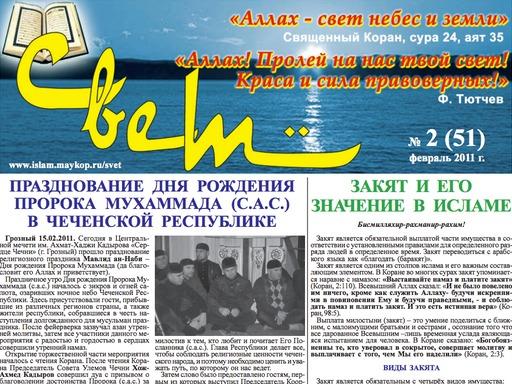 """Газета """"Свет"""" - Выпуск №51"""