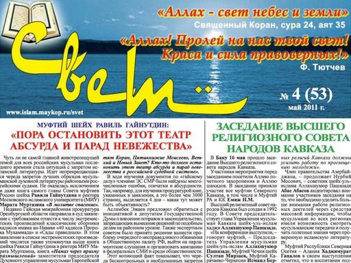 """Газета """"Свет"""" - Выпуск №53"""