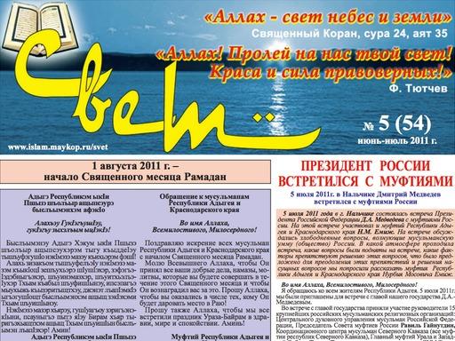 """Газета """"Свет"""" - Выпуск №54"""