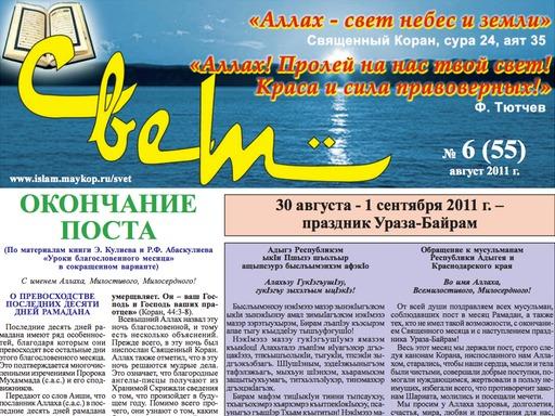 """Газета """"Свет"""" - Выпуск №55"""