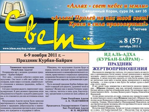 """Газета """"Свет"""" - Выпуск №57"""