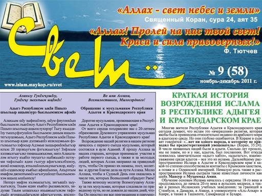 """Газета """"Свет"""" - Выпуск №58"""