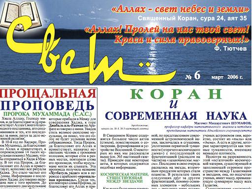"""Газета """"Свет"""" - Выпуск №6"""