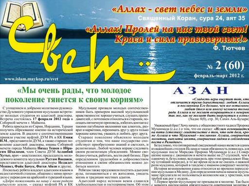 """Газета """"Свет"""" - Выпуск №60"""